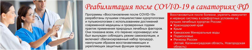 Реабилитация после COVID-19 в санаториях РФ